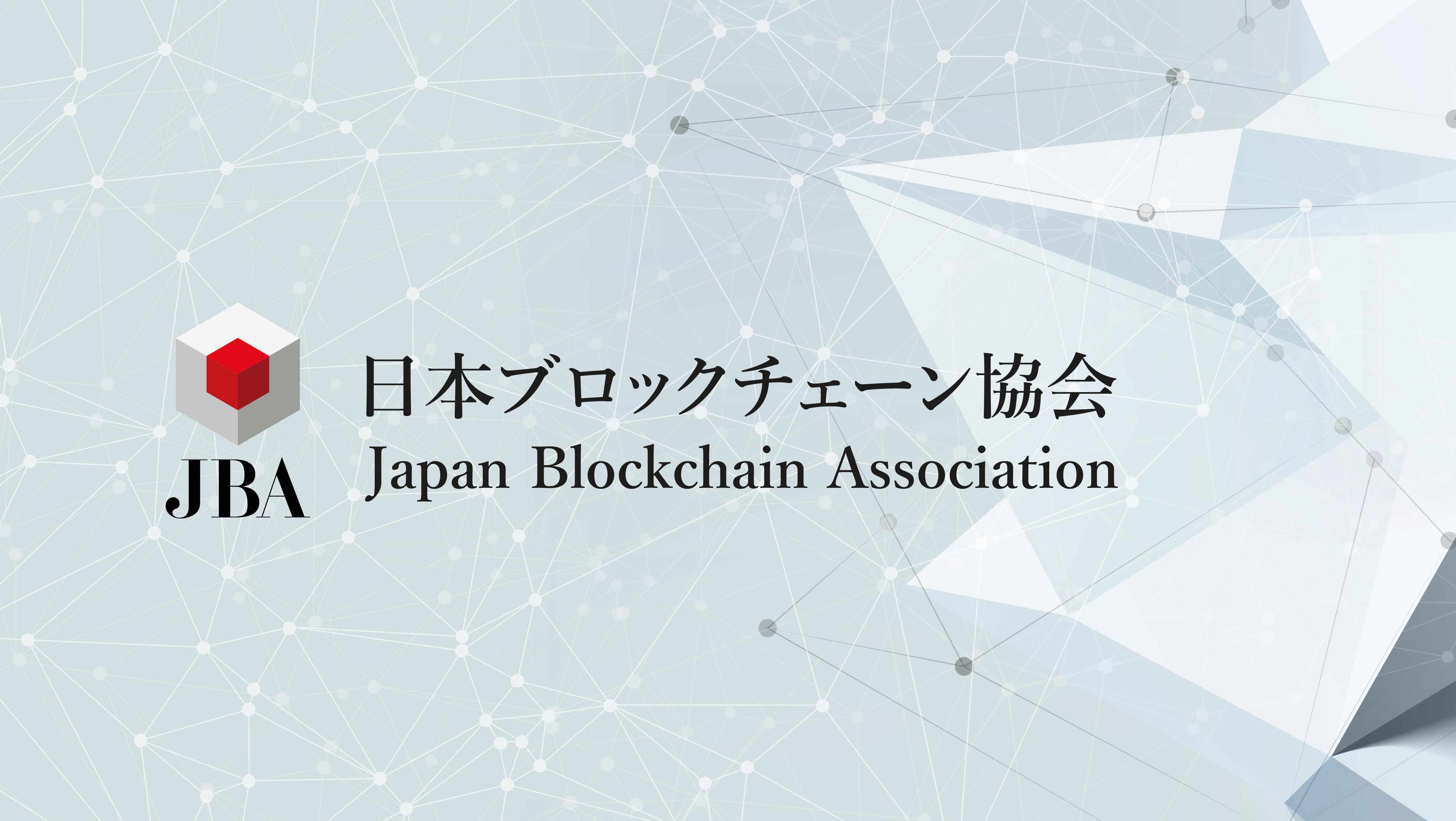 日本ブロックチェーン協会(JBA)設立に参画
