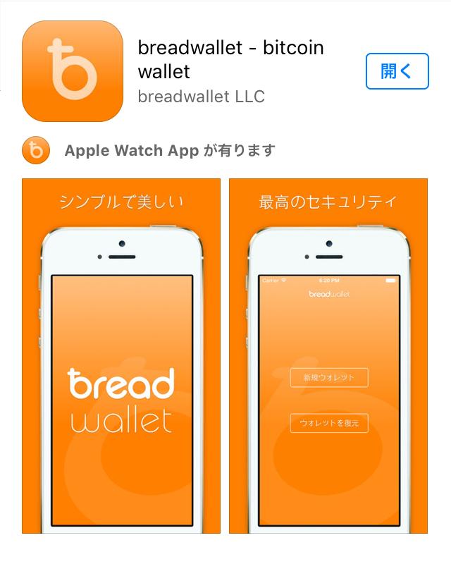 breadwallet-01