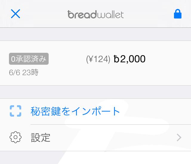 breadwallet-11