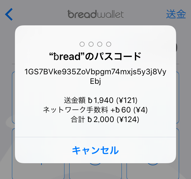 breadwallet-16