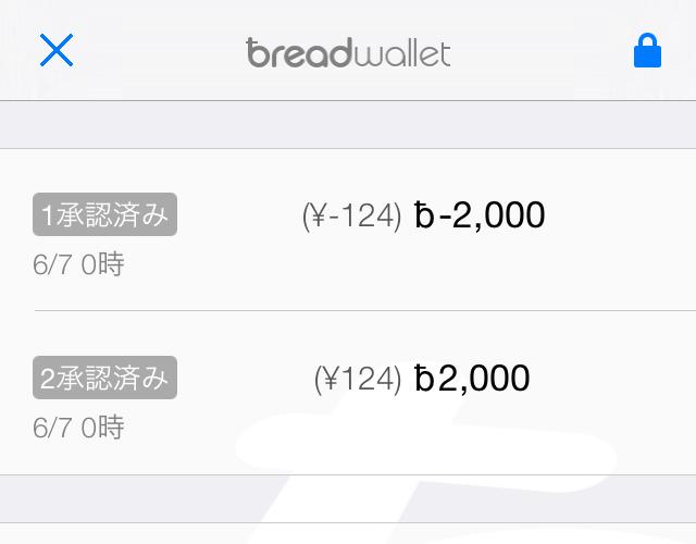 breadwallet-17