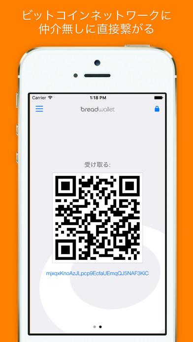 breadwalletはビットコインネットワークに直接つながる