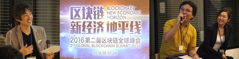 ブロックチェーンを用いた新しいプロダクトの紹介、最新事例報告