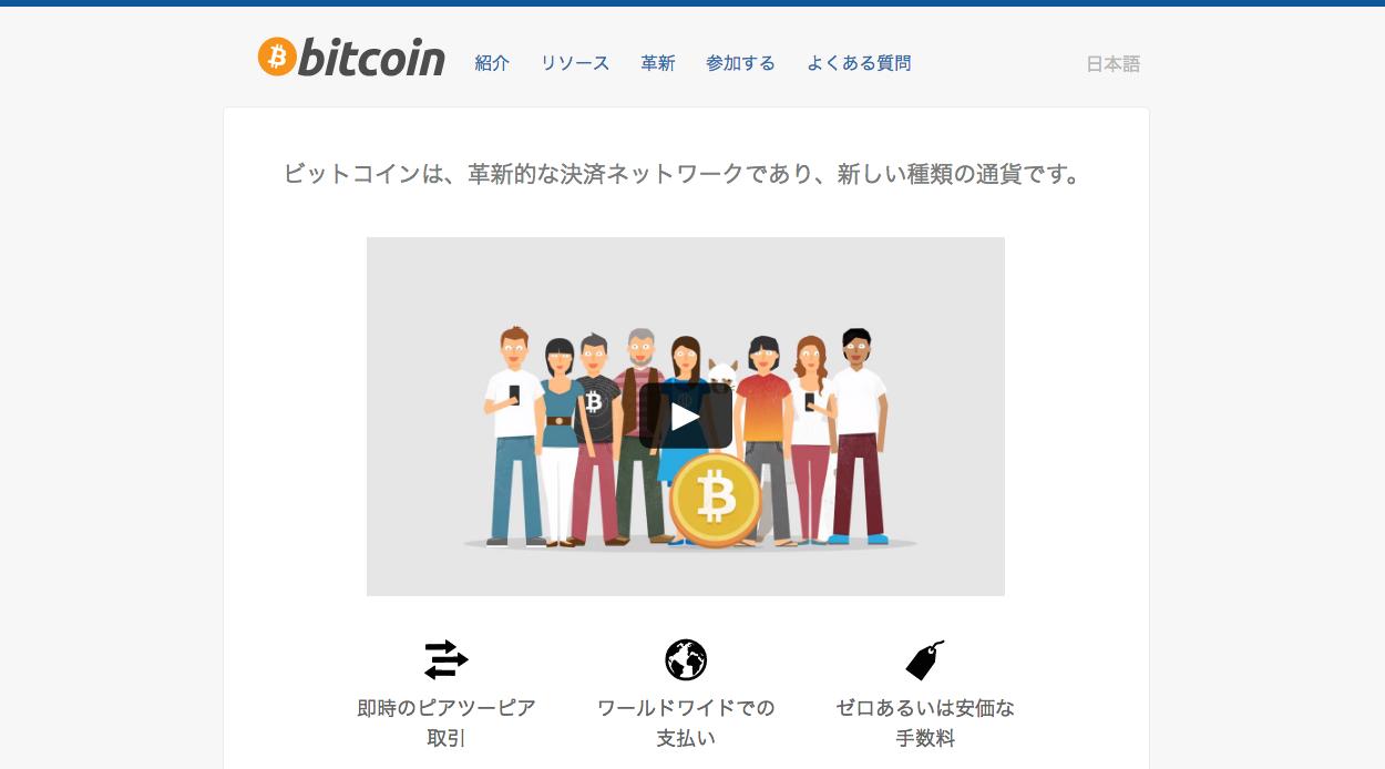 世界初の分散型の仮想通貨ビットコイン