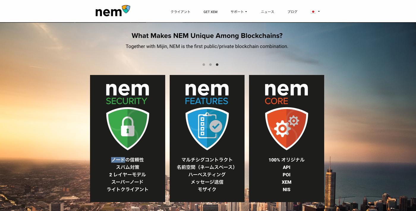 ブロックチェーンNEM – 独自の合意形成方法で新しい経済システムを作り出せるか?