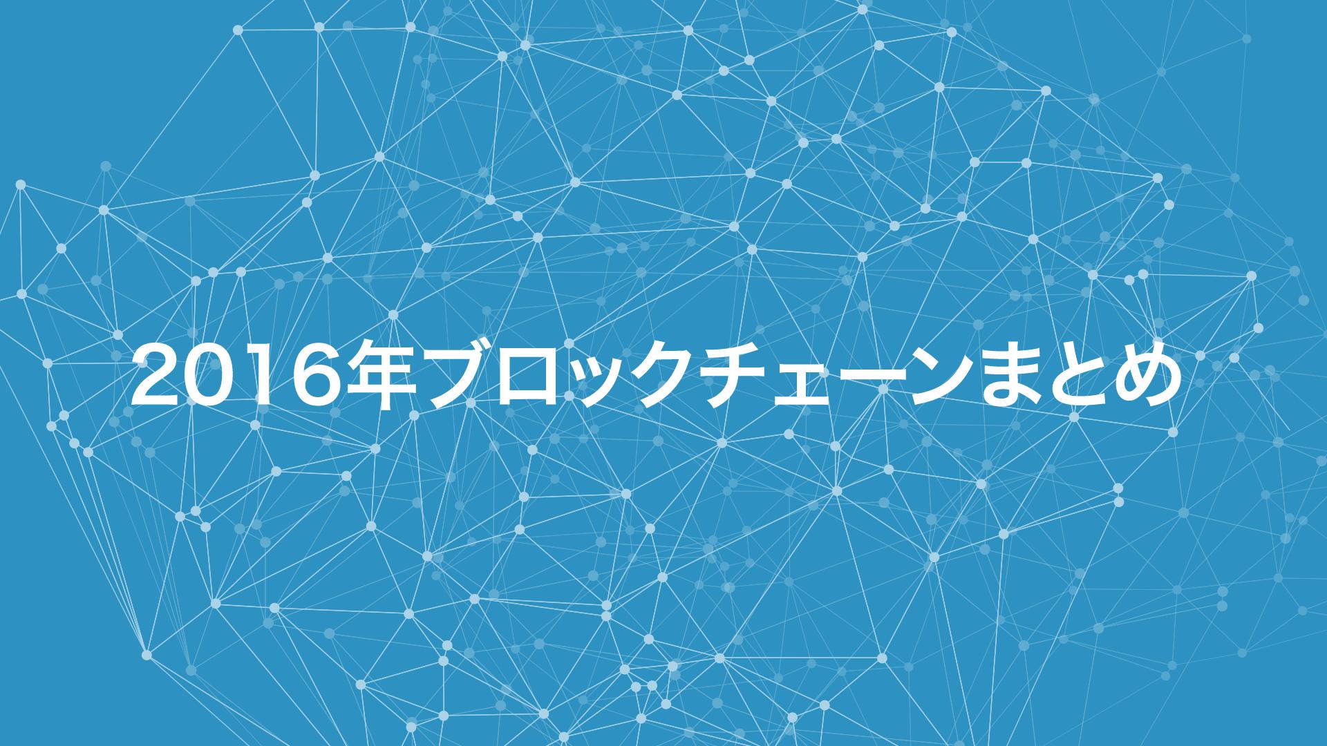 Blockchain2016matome Images 01