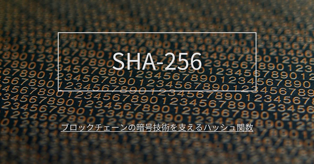 「SHA-256」ブロックチェーンの暗号技術を支えるハッシュ関数