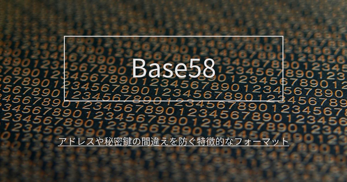 アドレスや秘密鍵の見間違えを防ぐ特徴的なフォーマットBase58