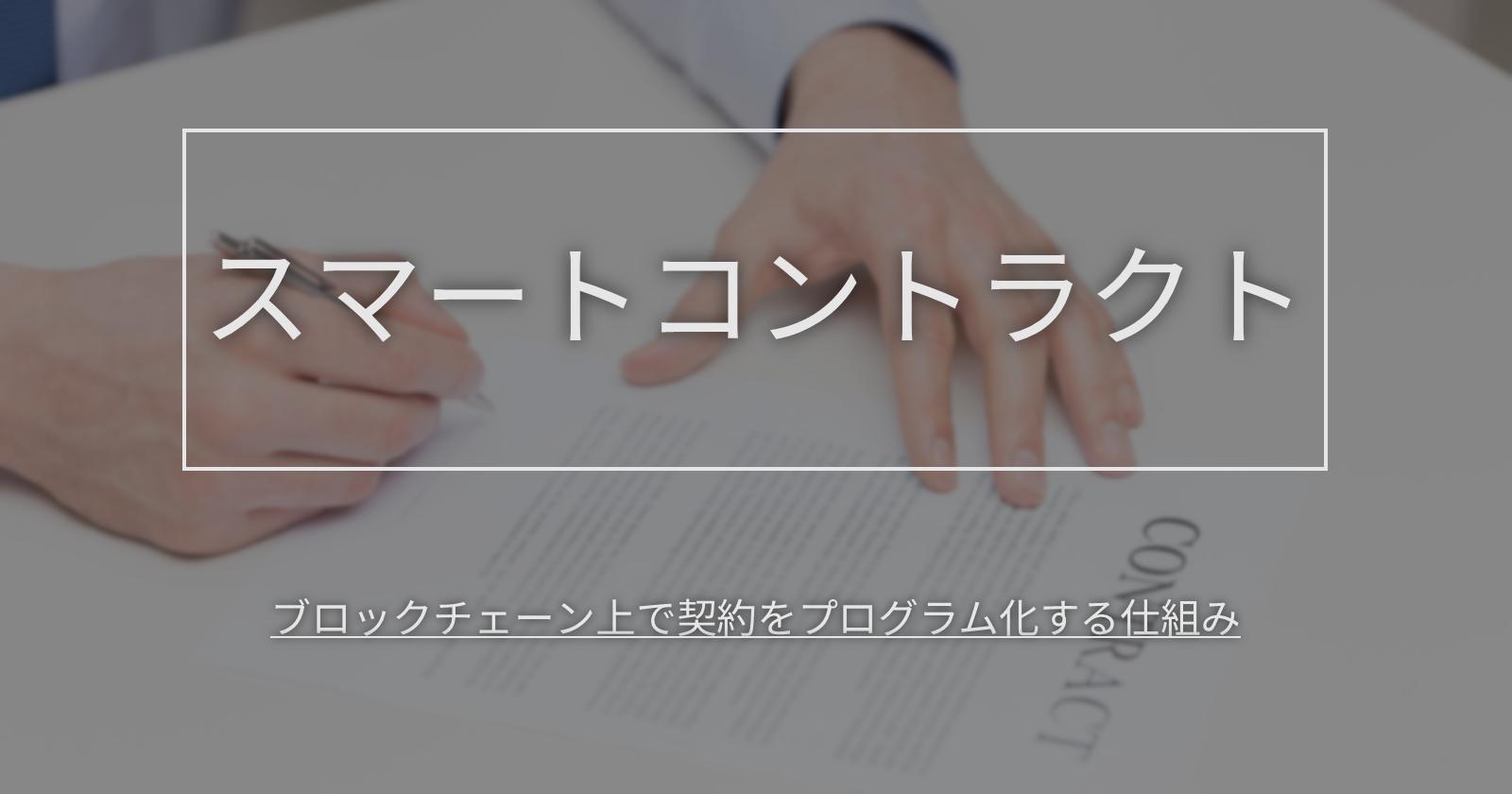 「スマートコントラクト」ブロックチェーン上で契約をプログラム化する仕組み