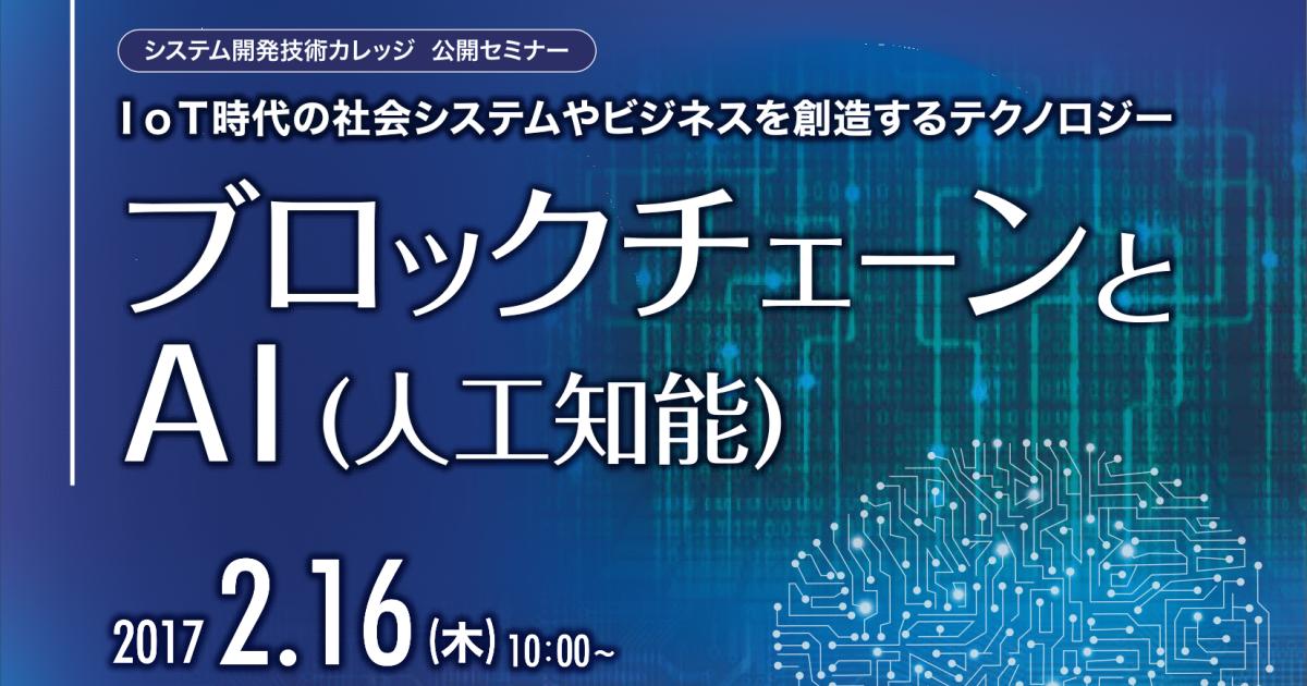 ふくおかIST「ブロックチェーンとAI(人工知能)」登壇レポート