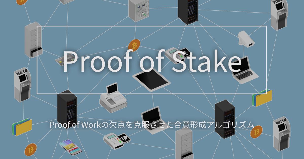 Proof Of Workの欠点を克服させた合意形成アルゴリズム「プルーフ・オブ・ステーク」