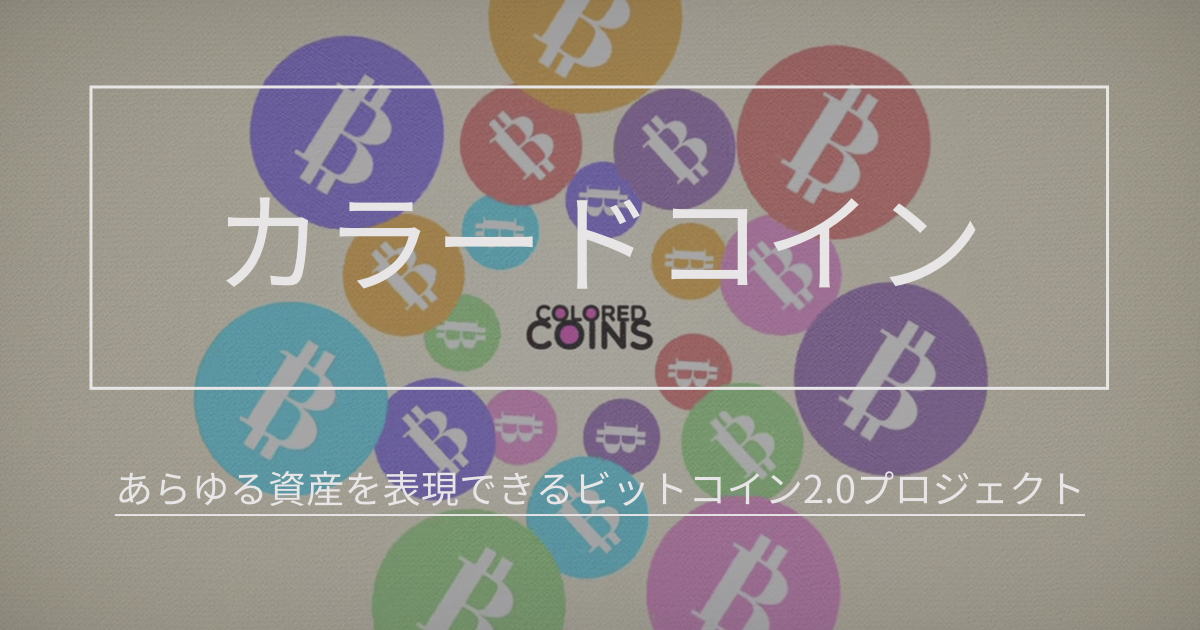 ColoredCoin Eyecatch