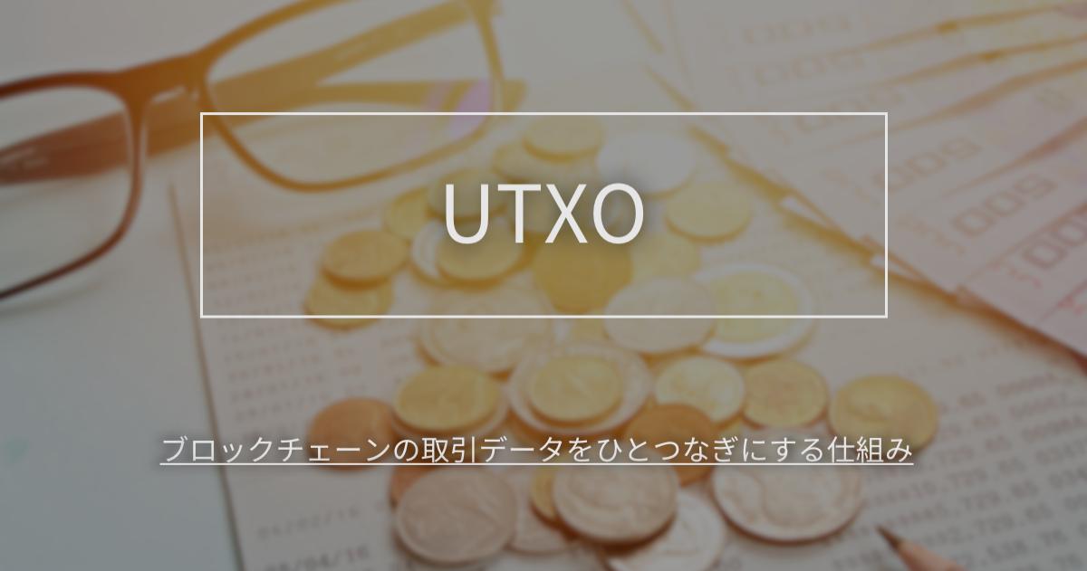 ブロックチェーンの取引データをひとつなぎにする仕組み「UTXO」