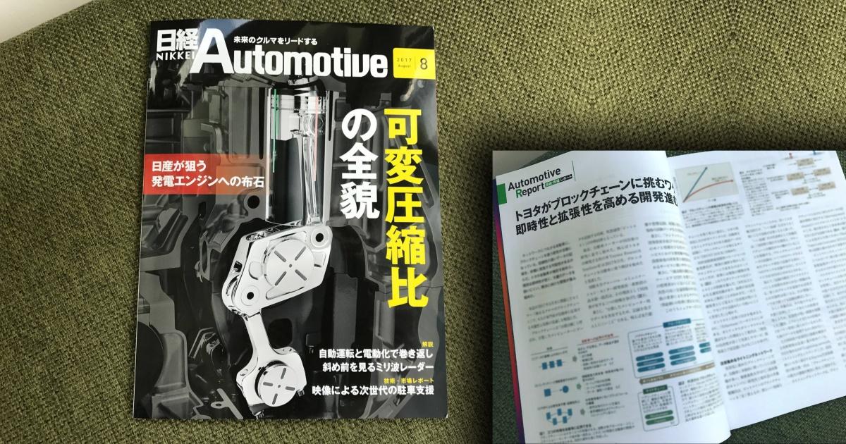 日経Automotive誌 2017年8月号に弊社のブロックチェーンへの取組みが掲載されました