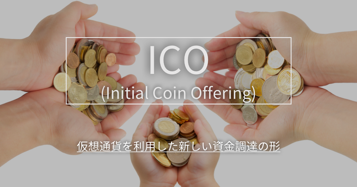 「ICO(Initial Coin Offering)」仮想通貨を利用した新しい資金調達の形