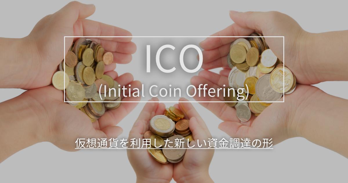 仮想通貨を利用した新しい資金調達の形「ICO(Initial Coin Offering)」