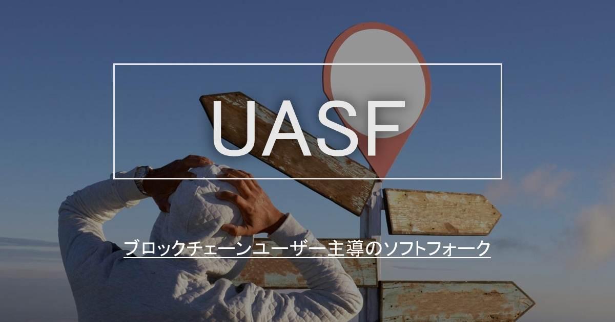 ブロックチェーンユーザー主導のソフトフォーク「UASF」