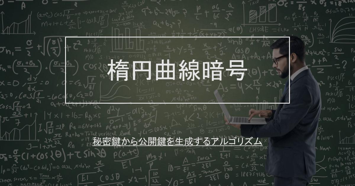 秘密鍵から公開鍵を生成するアルゴリズム「楕円曲線暗号」