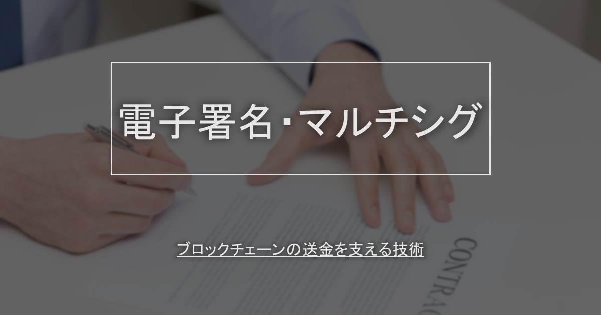ブロックチェーンの送金を支える技術「電子署名・マルチシグ」