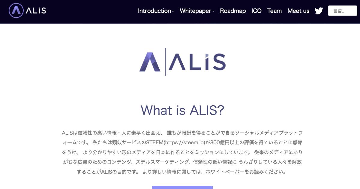 ブロックチェーンを用いたソーシャルメディア「ALIS」