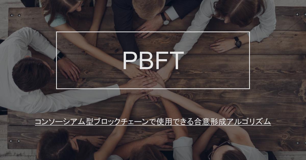 コンソーシアム型ブロックチェーンで使用できる合意形成アルゴリズム「PBFT」