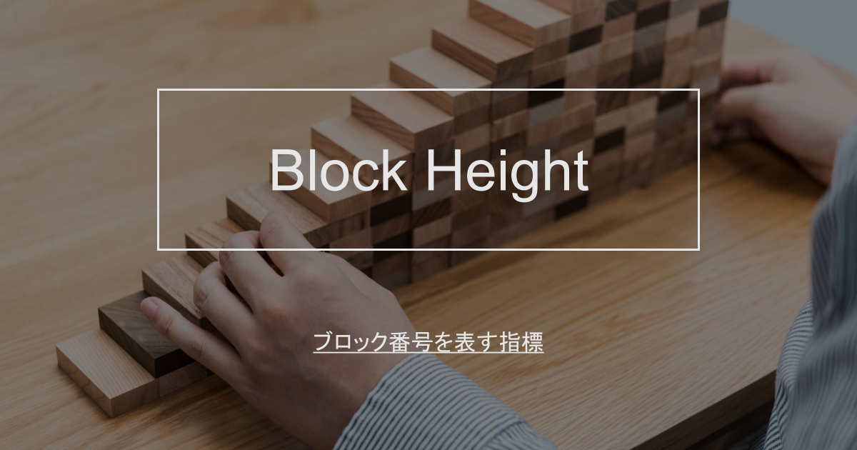 ブロックの番号を表す指標「Block Height」