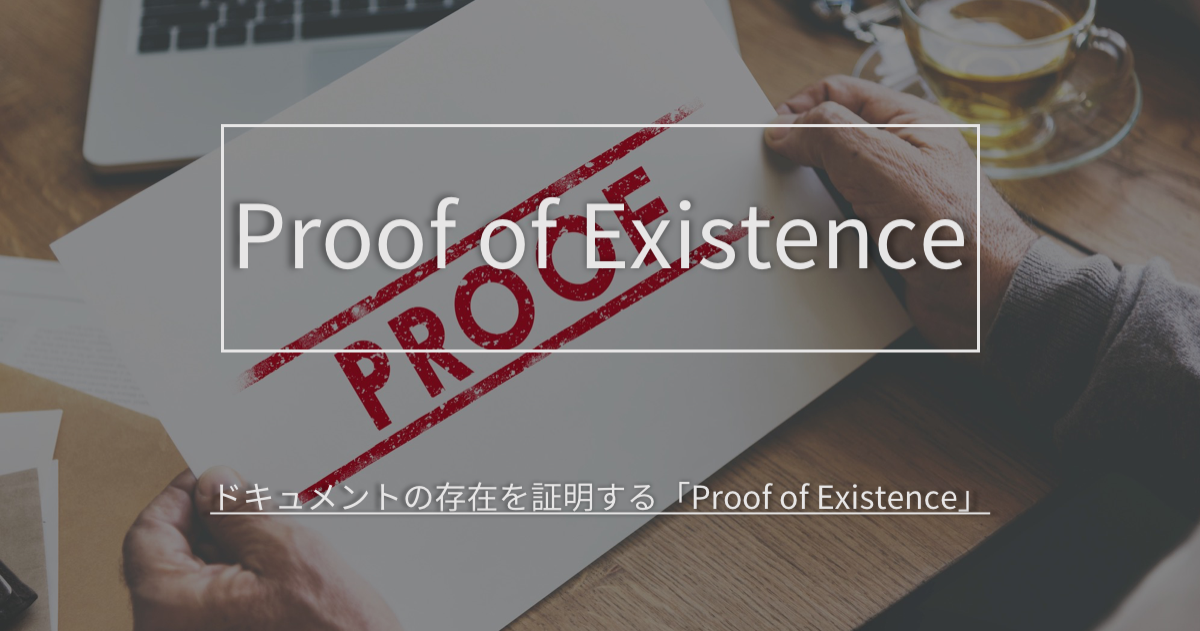 ドキュメントの存在を証明する「Proof of Existence」