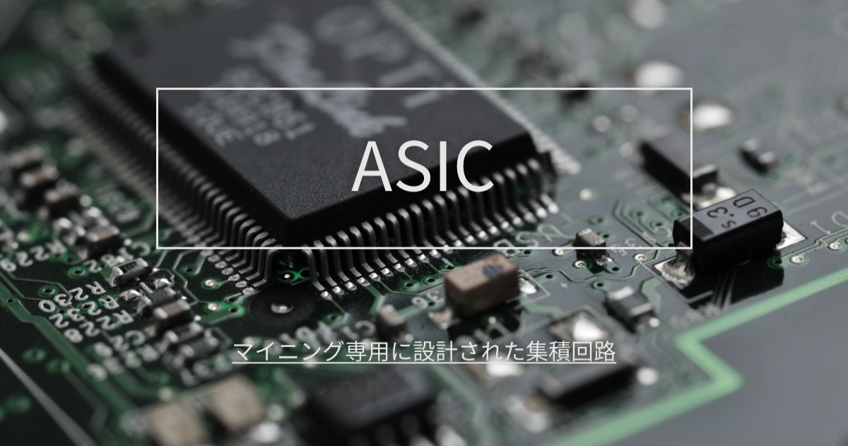 ASIC Feature
