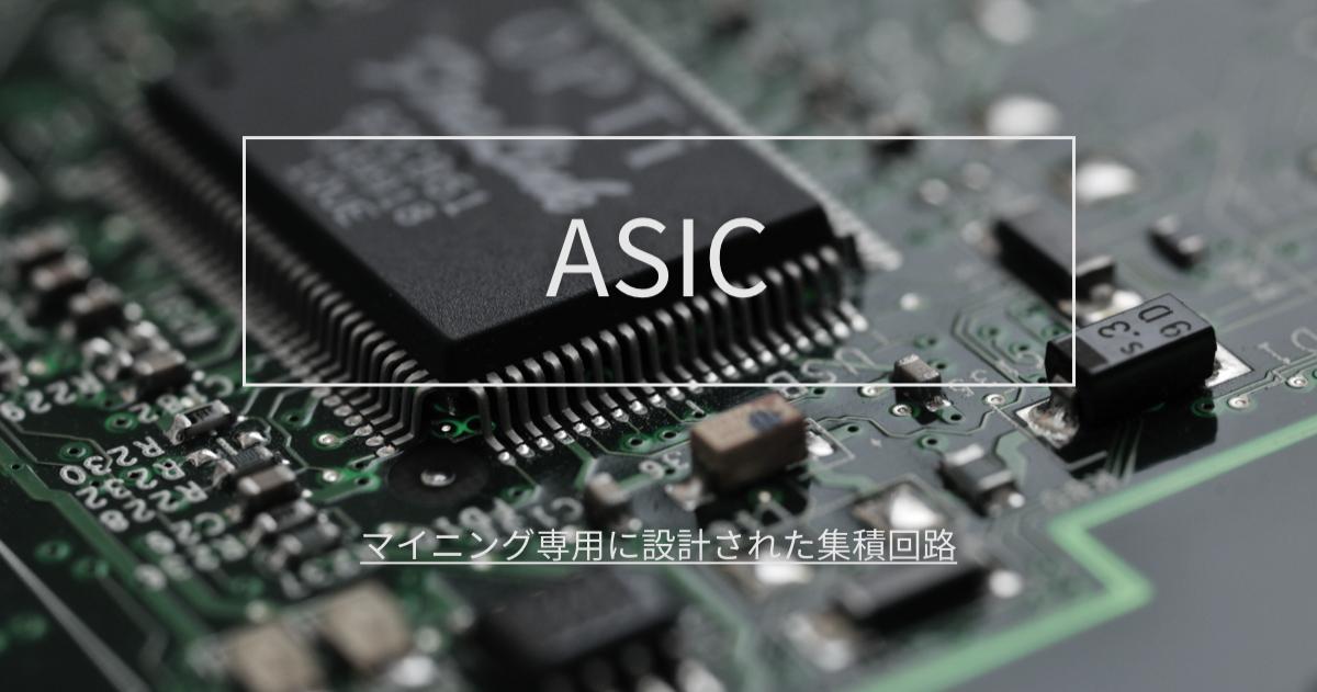 マイニング専用に設計された集積回路「ASIC」