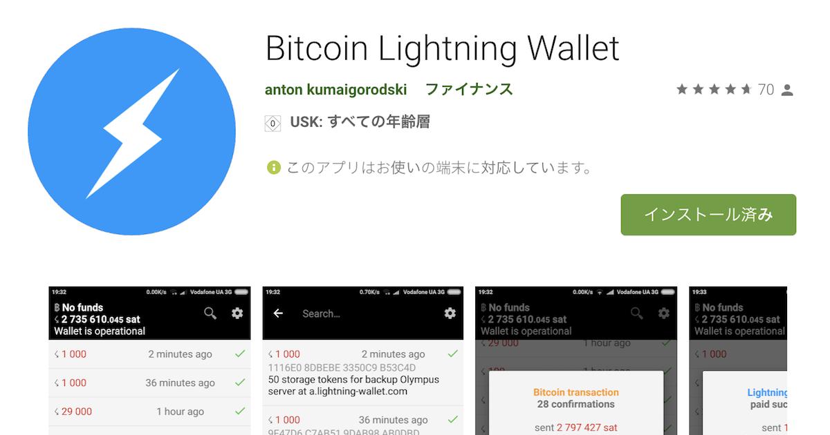 ライトニングネットワーク対応のBitcoin Lightning Wallet使用レポート