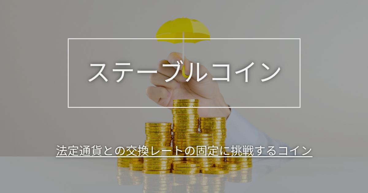 安定した価格を実現する「ステーブルコイン」