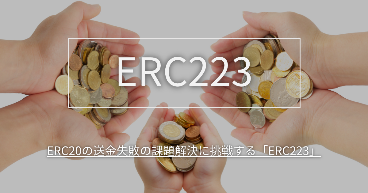 Erc223 Feature