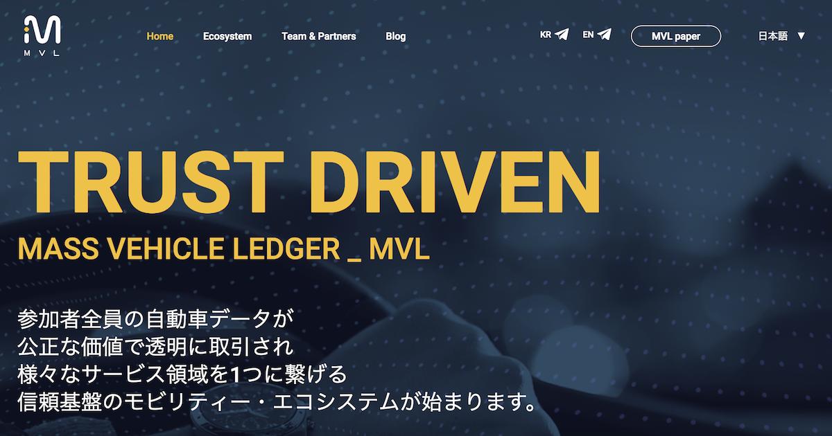分散型モビリティプラットフォームMass Vehicle Ledger(MVL)