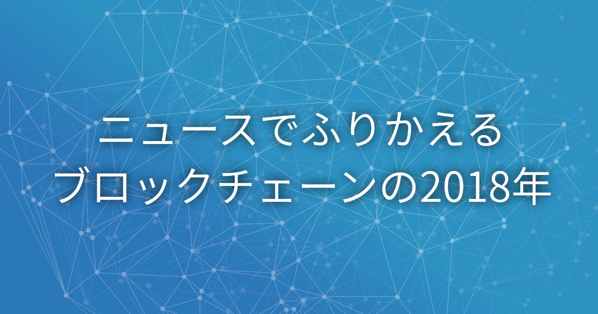 Blockchain 2018