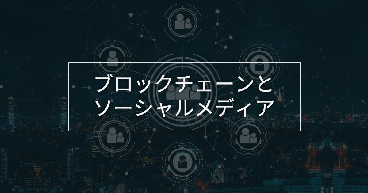 Blockchain Socialmedia