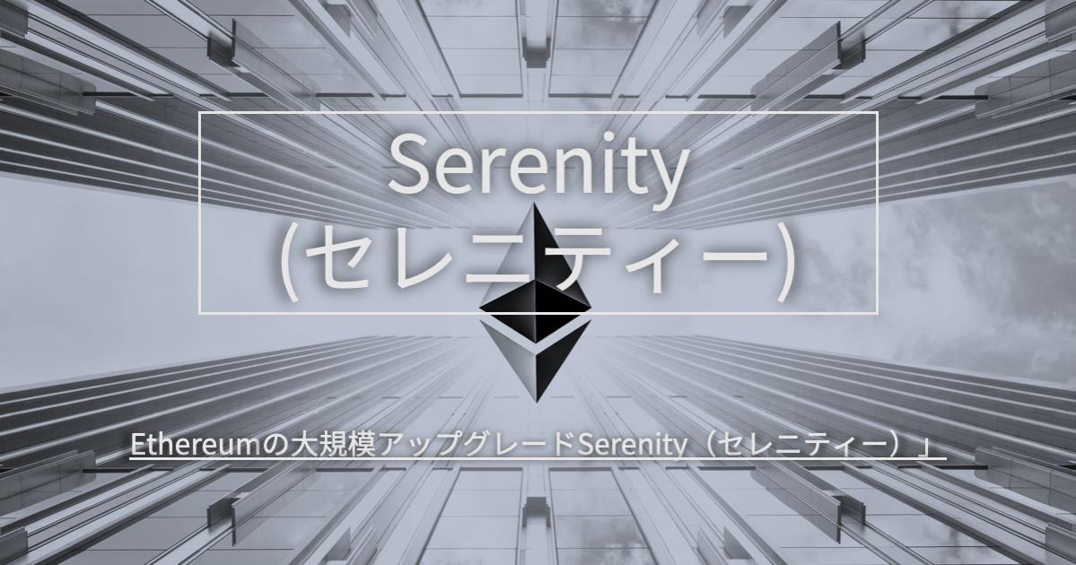 2020年開始、Ethereumの大規模アップグレードSerenity(セレニティー)