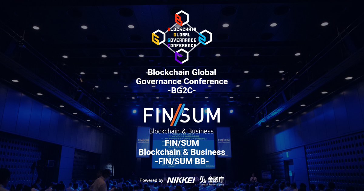 【再延期・開催日未定】日経・金融庁主催 Blockchain Global Governance Conference -BG2C-  TRUSTDOCK 千葉氏も登壇予定