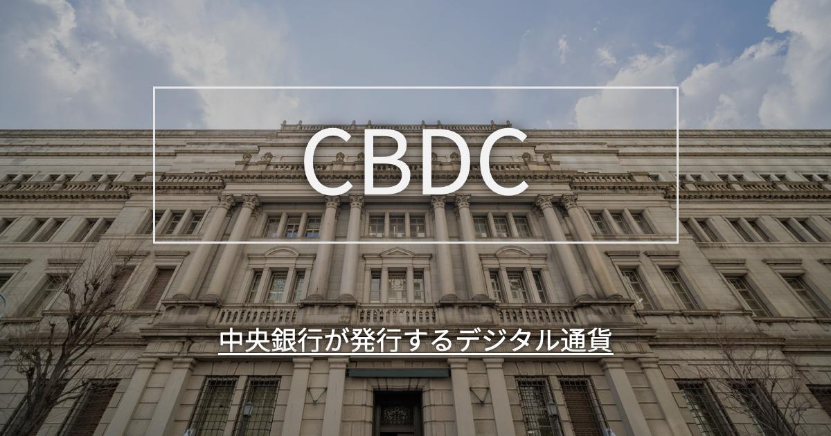 中央銀行が発行するデジタル通貨CBDC