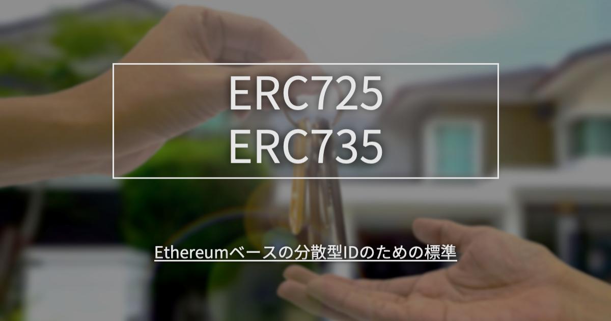 Ethereumベースの分散型IDの標準ERC725とERC735