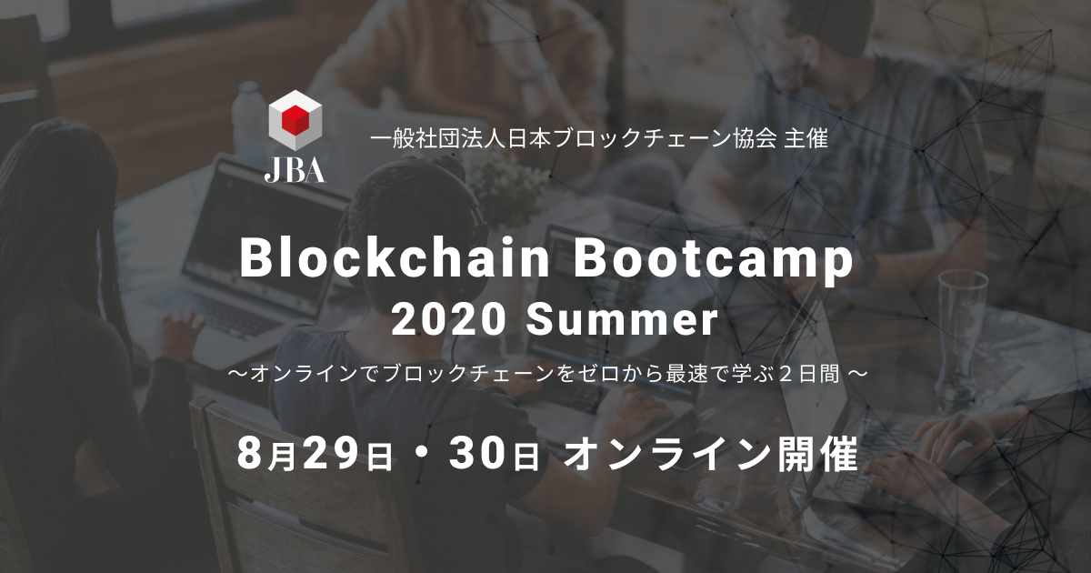 「JBA Blockchain Bootcamp 2020 Summer」イベント開催レポート