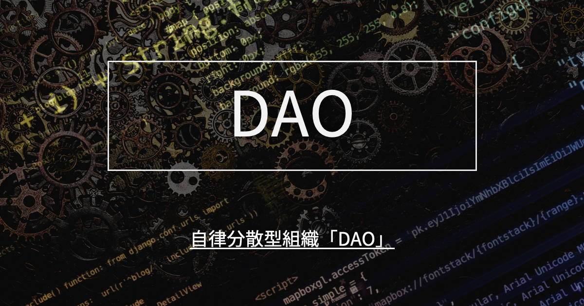Dao Feature