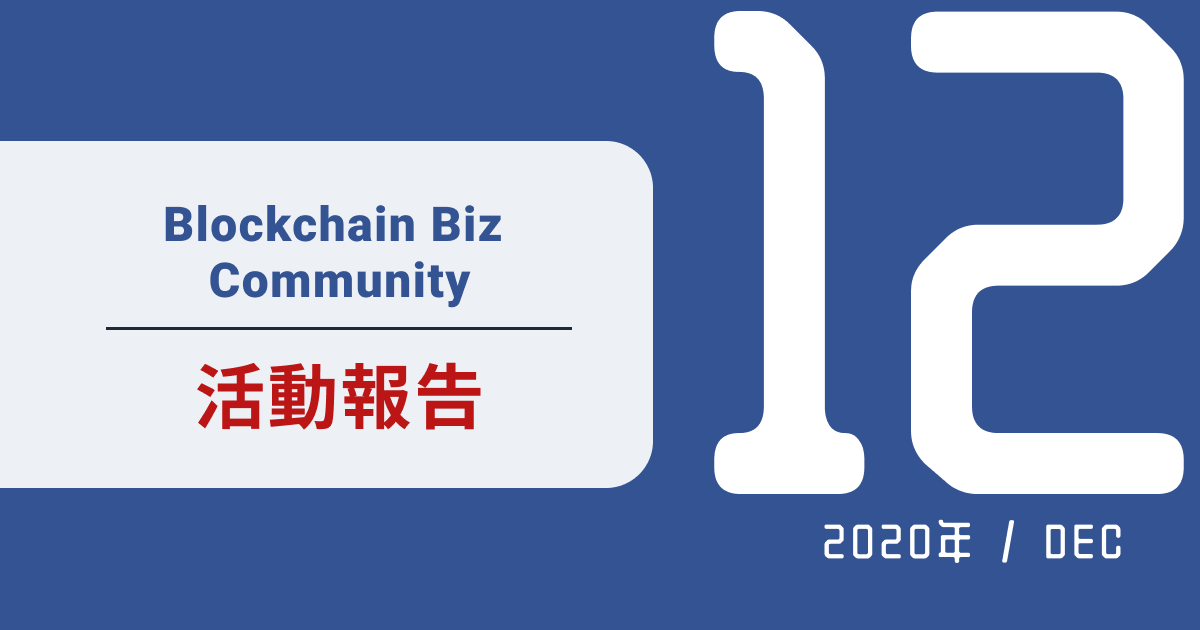 Blockchain Biz Community 2020年12月の記事共有と活動報告