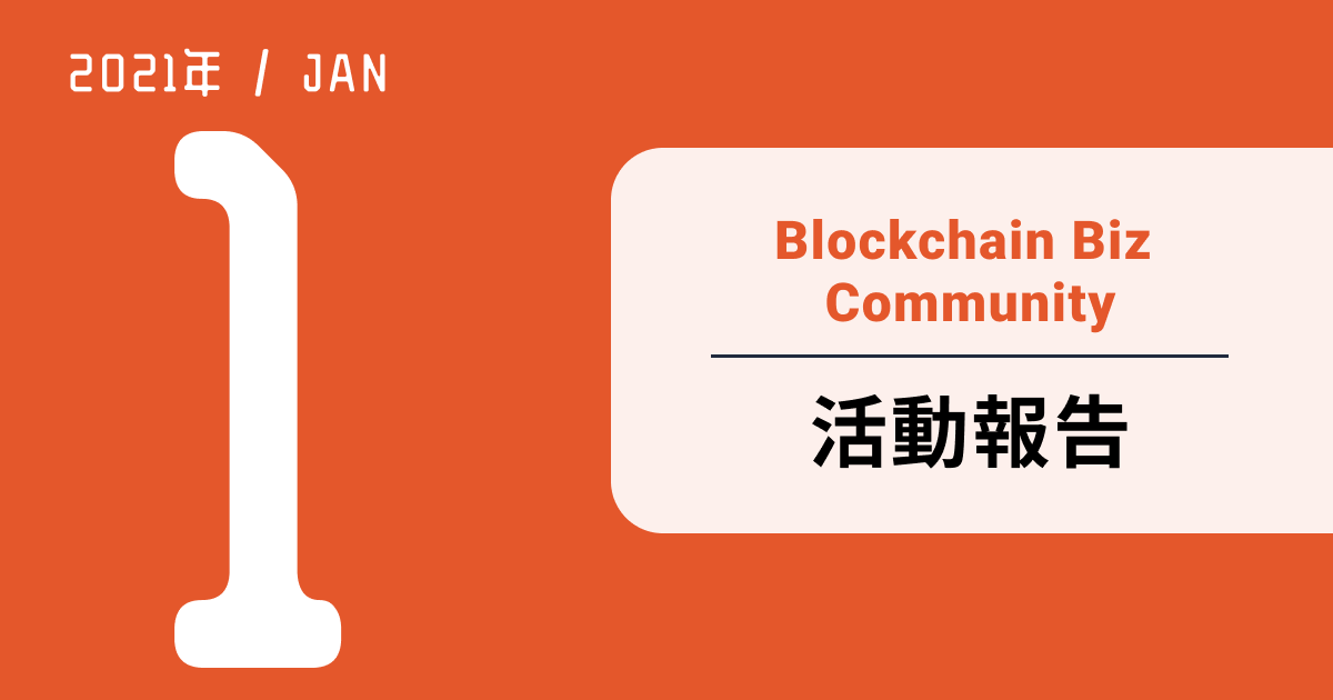 Blockchain Biz Community 2021年1月の記事共有と活動報告