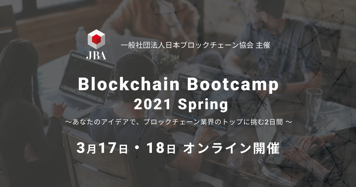 Blockchain Bootcamp