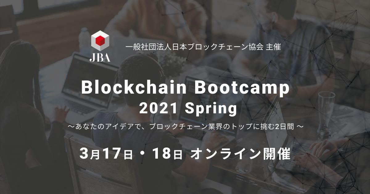 日本ブロックチェーン協会 X ガイアックス共催アイデアソン を開催