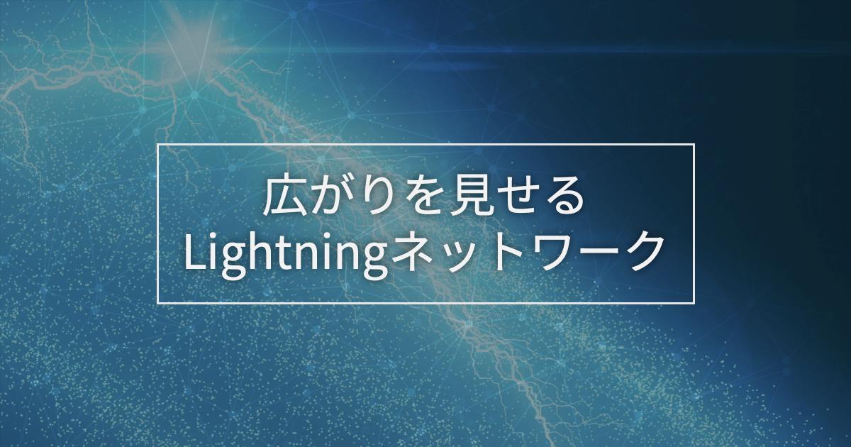 広がりをみせるLightningネットワーク
