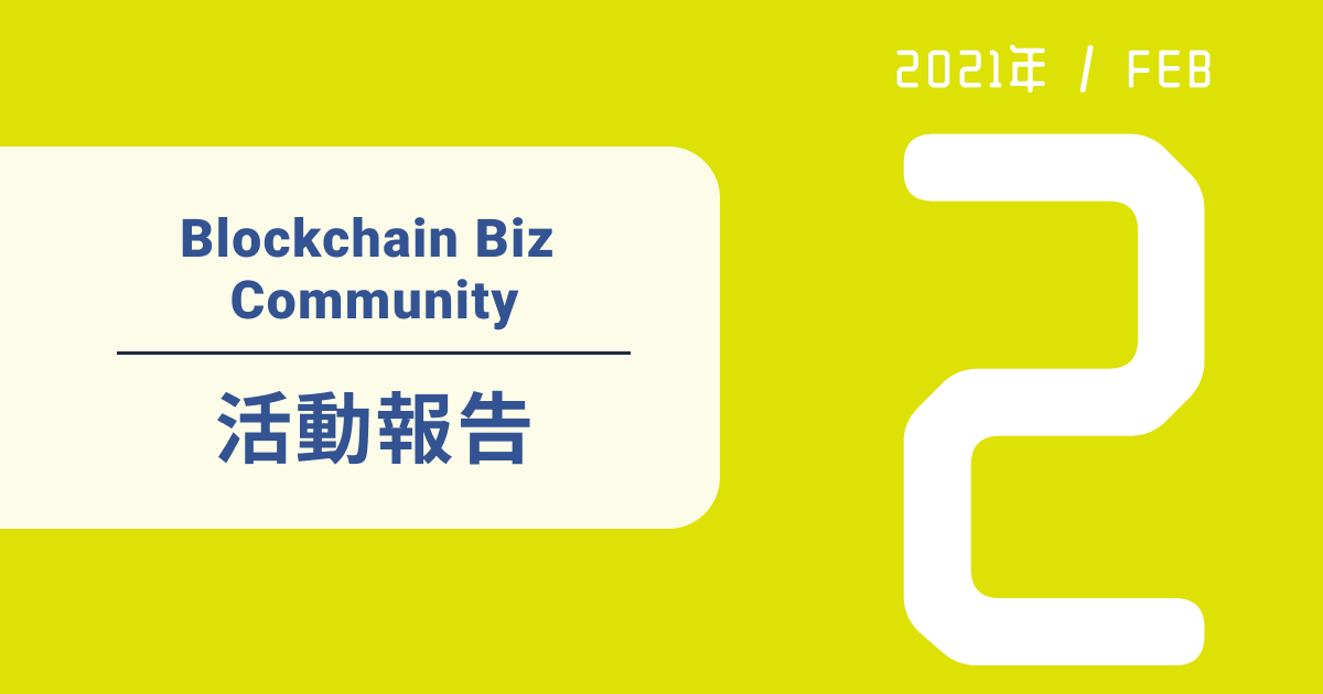 Blockchain Biz Community 2021年2月の記事共有と活動報告