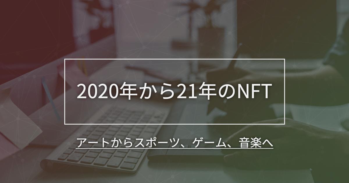 2020年から21年のNFT – アートからスポーツ、ゲーム、音楽へ