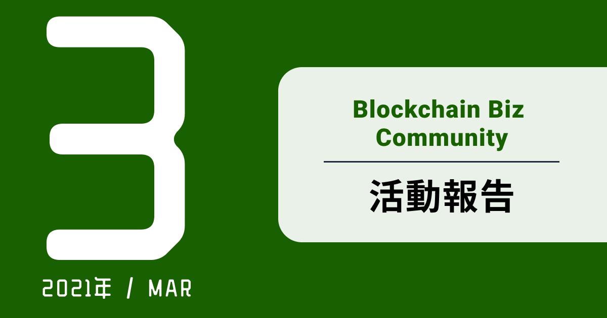 Blockchain Biz Community 3月のニュース考察と活動報告