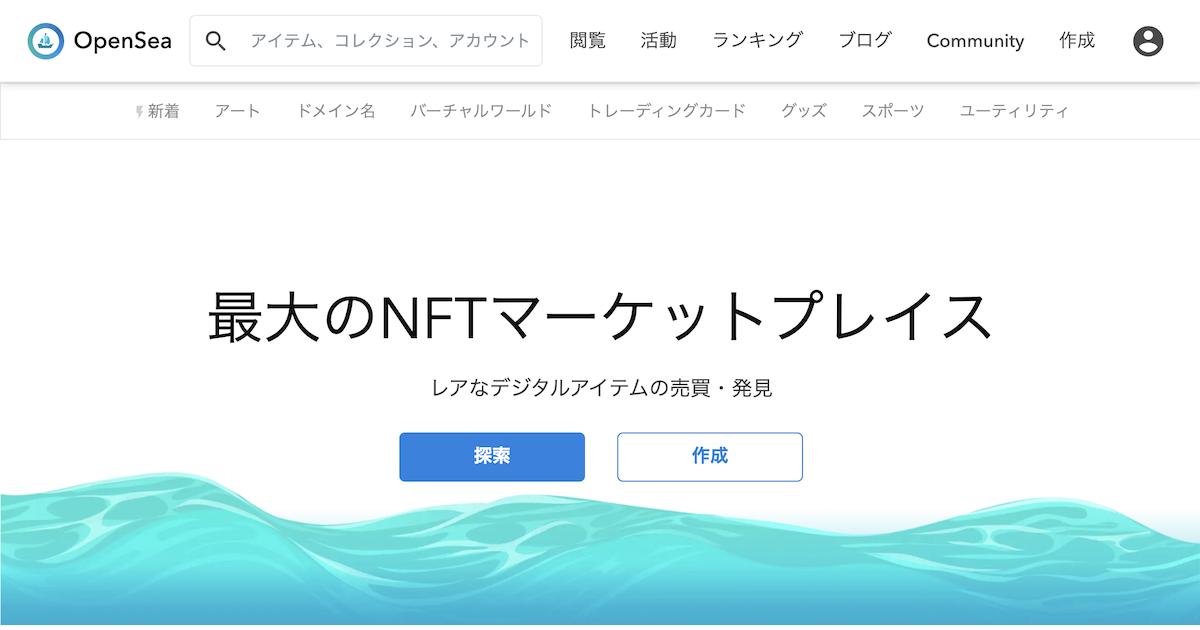 NFTマーケットプレイスの老舗OpenSea